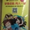 中国の高速鉄道で見かけた広告ポスターが日本アニメのテイストに似てた件