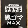 ペヤング 黒ゴマMAX