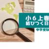 小6上巻10回「結びつく日本と世界」