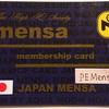 JAPAN MENSAへの入会方法