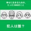 犯人は誰?【カステラ編】(簡単版)