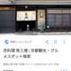 【魚三楼】京都伏見の料亭行ってきた話