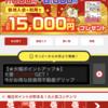 【ボーナス大幅にアップ!!】  キャンペーンでなんと17,000楽天ポイント!!