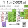 雑穀米おにぎり文蔵 営業日 平成29年11月