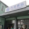 台湾で人気の内湾は私が訪れても楽しかった(春の台湾旅行記・前編)