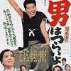 映画:続・男はつらいよ ~鬼畜人情物語~