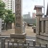 大阪七福神参り