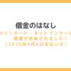 【セゾンカード】Netアンサーの情報が更新されました!(2020年9月4日支払い分)