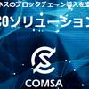 2017/10/02 COMSA 一般販売に備えた儲かり戦略!!