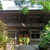 第四番 槇尾山 施福寺(槙尾寺)(まきおさん せふくじ)