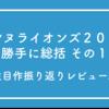カンヌライオンズ2017 勝手に総括 その1〜注目作振り返りレビュー編〜