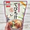 【豚足入りでコラーゲンたっぷり!? 】沖縄ホーメルのレトルト「てびち汁」を食べてみたぞ