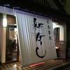 長崎県大村市にある創業50年を超えるお寿司屋さん「お食事処 新寿し」