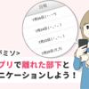 <顔文字がミソ>日報アプリで離れた部下とコミュニケーションしよう!