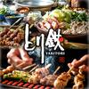 【オススメ5店】四ツ谷・麹町・市ヶ谷・九段下(東京)にある焼き鳥が人気のお店