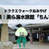 ドラクエおみやげ沖縄県:美ら海水族館「ちんすこう」