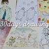 30daysdrawing挑戦中