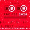 安部礼司フェスティバル2020 安部四輪に行ってきた!