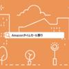 【2021年4月】Amazonタイムセール祭り 4/24(土)朝9時スタート