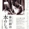 展覧会「藤田嗣治 本のしごと 日本での装幀を中心に」のお知らせ。