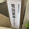 2020年9月16日(水)/日本橋三越本店/日本橋高島屋
