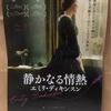 映画「静かなる情熱エミリ・ディキンスン」を観ました~A QUIET PASSION~