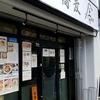 麺屋 上々 @蔵前