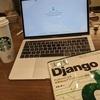 「実践Django」から学ぶ「プロとして学ぶ・実践すべきWebアプリケーション開発」のこと