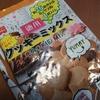 【初めてのクッキー作り】レシピはカンタン!クッキーミックスでパパでもおいしく出来ました!