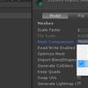 モデルデータの書き出しサイズを小さくする Mesh Compression