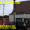 県内マ行(42)~まつもと食堂東力店~