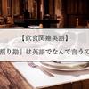 【飲食関連英語】『割り勘』は英語でなんて言うの?