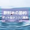 【飲料水の節約方法】ポット型浄水器がコスパ最高! 手軽に始められて衛生的