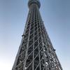 東京スカイツリーに行くときは、絶対に天望回廊にまで行ったほうがいい理由!