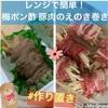 レンジで簡単!梅ポン酢豚肉のえのき巻き【糖質制限ダイエット/おつまみ/レシピ】