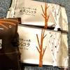 シュガーバターの木【セブンイレブン】炭火ショコラを実食!