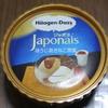 【ハーゲンダッツ】セブンイレブン限定 ハーゲンダッツ ジャポネ ほうじ茶きなこ黒蜜