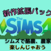 """「""""The Sims 4 Cottage Living""""」拡張パック発売!!"""