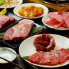 【オススメ5店】大和・中央林間・長津田(神奈川)にあるホルモンが人気のお店
