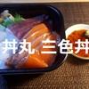 【丼丸(どんまる)⑤】おすすめメニュー 「三色丼」目を引く紅白のうまさ…マグロ・サーモン・イカ!^^※YouTube動画あり
