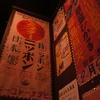 イナゴや雀を食べられる?!昭和風居酒屋「半兵ヱ」に行ってみた!