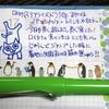 ねこ日記(9/17~9/19) #万年筆 #ねこ #ほぼ日手帳 #日記