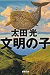 文明の子 / 太田光