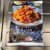 コンビニグルメ LAWSON冷凍食品 生パスタ海老のトマトクリーム