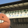 いまさら、GW東北&北海道&甲信越旅行!!6日間でいってきたよ!!3日目!!