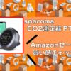 【PR】sparoma CO2測定器 PTH-8|Amazonセール買い時チェッカー