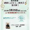 2/25(日)クラシックギターデモ生演奏のご案内