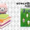 【ちびネルが読む】『夏の庭―The Friends/湯本香樹実/新潮文庫』感想