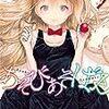 今季アニメNo1の可愛い女の子が出てくる日常コメディ。涼川りん「あそびあそばせ」。原作読みました。凄まじかった。
