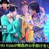 ★★★関ジャム…KinKi…ちょこっと★★★
